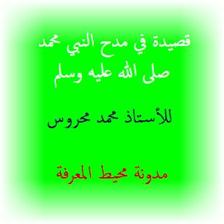 مدح النبي محمد صلى الله عليه وسلم