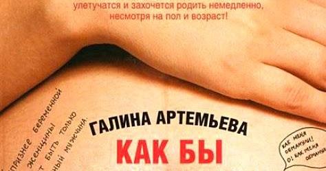 Галина артемьева как бы беременная 70