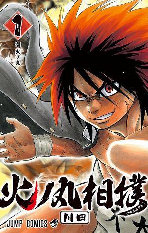 Hinomaru Zumou 1