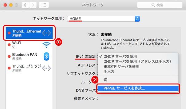 Mac OS X Yosemite [Ethernet]の「IPv4 の設定」で[PPPoE サービスを作成...]を選択