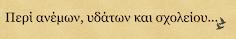 ΧΡΗΣΙΜΕΣ ΙΣΤΟΣΕΛΙΔΕΣ