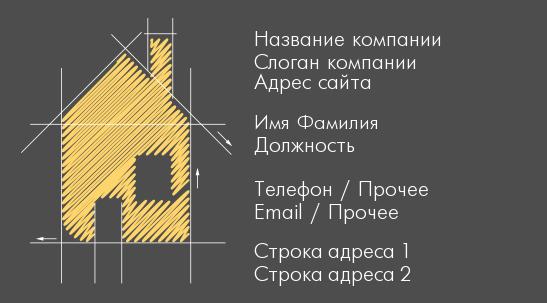 http://www.poleznosti-vsyakie.ru/2013/05/vizitka-rijeltora-jeskiz-dachnogo-domika.html