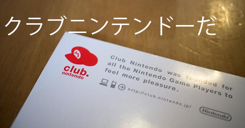 クラブニンテンドーで150ポイント「ファミコンリングノート」をゲットだぜ!
