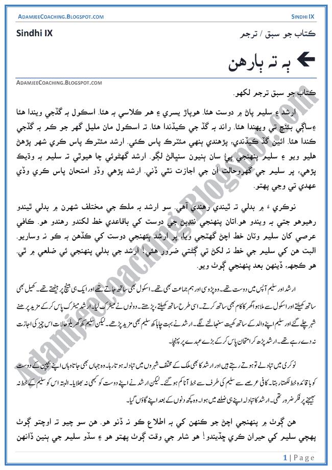 ek-or-ek-gyarah-sabaq-ka-tarjuma-sindhi-notes-for-class-9th