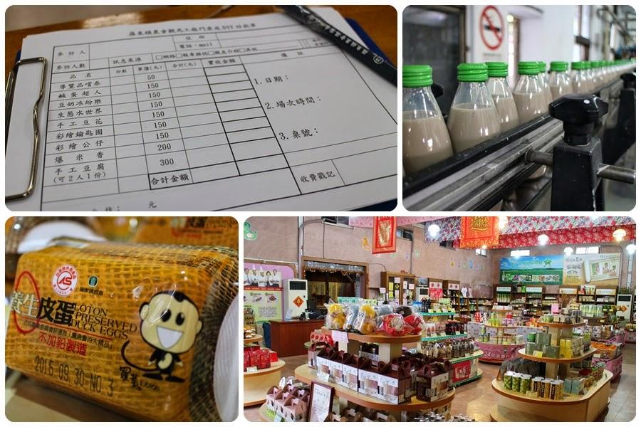 羅董養生觀光工廠,豆奶,皮蛋,觀光工廠,diy,宜蘭,台北,一日,美食