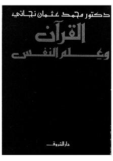 كتاب القرآن وعلم النفس - محمد عثمان نجاتي