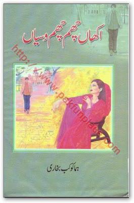 Akhhan cham cham wasiyan novel by Huma Kokab Bukhari pdf.