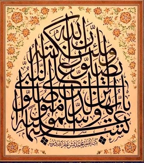 Durood o Salaam Calligraphy allama kaukab noorani okarvi