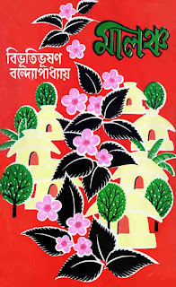 Malanch by Bibhutibhushan Bandopadhyay