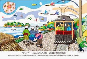 BLOG OF BARBAPAPA: デジタルアート おおばひろし作品...  デジタルアート
