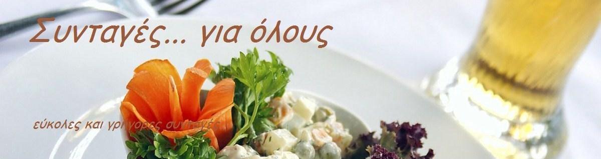 Εύκολες και γρήγορες συνταγές μαγειρικής για όλους