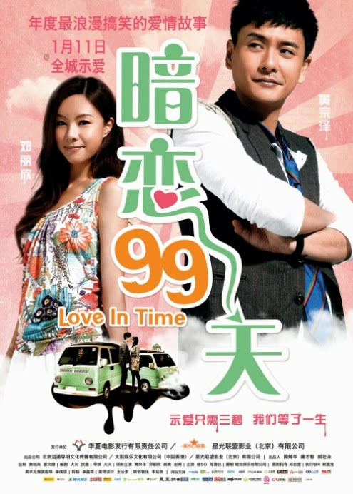 Love hk movie