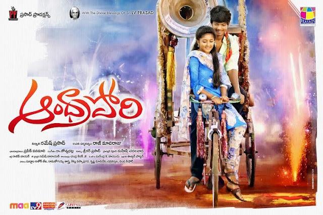 Andhra Pori Premier Details,AndhraPori premier show details ,Andhra Pori Premier in Hyderabad,Purijagannadh son Andhra Pori premier show in Hyderabad,Telugucinemas.in