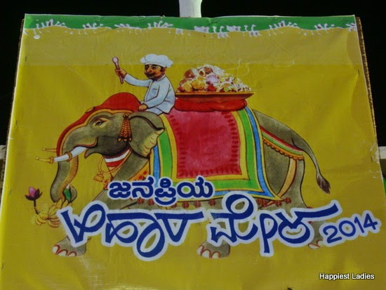 janapriya ahara mela 2014 mysore