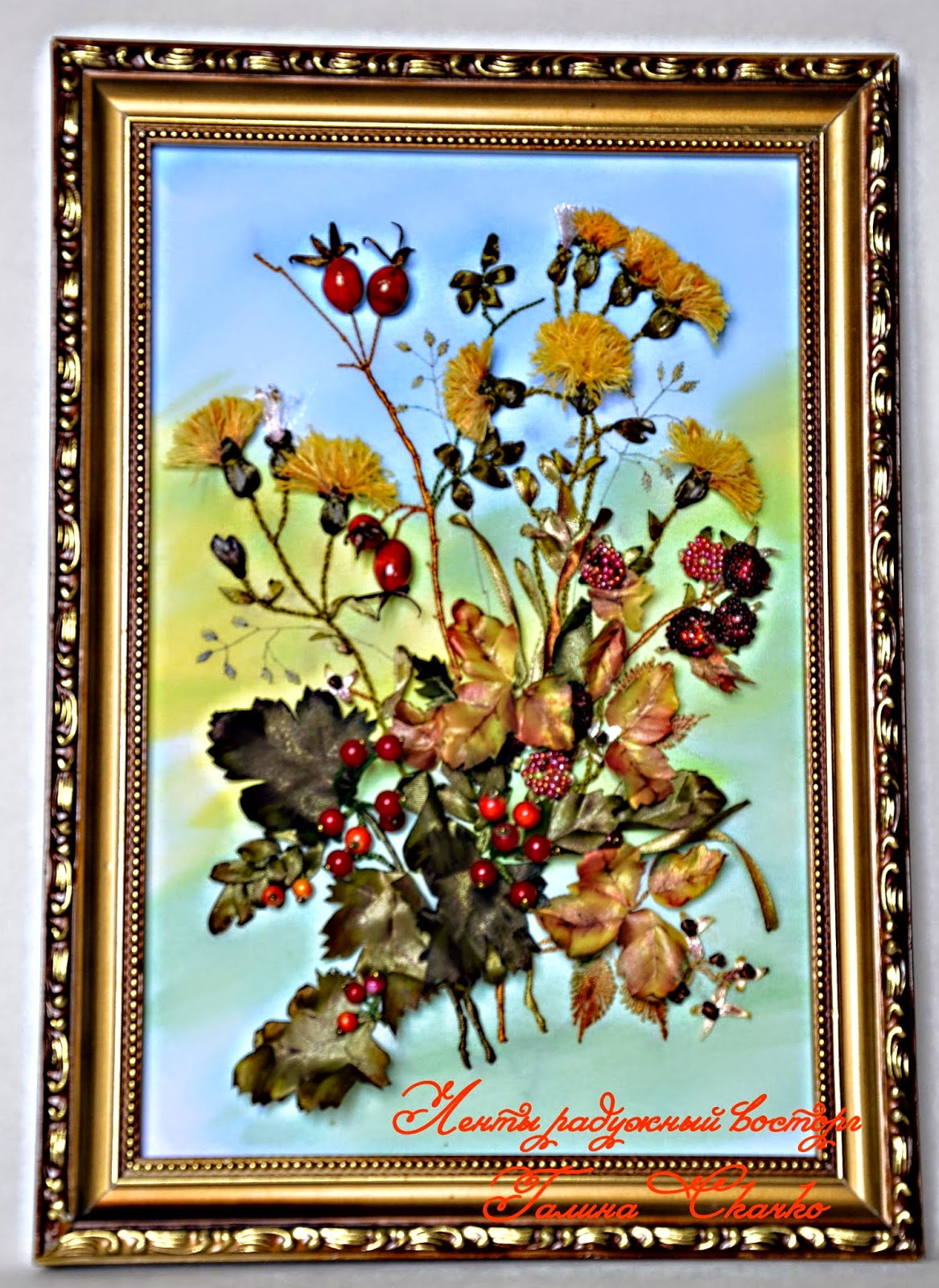 Вышитые лентами картины- ягоды,цветы в вышивке лентами