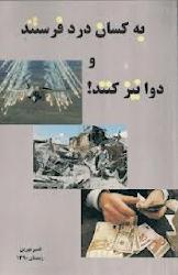 مجموعۀ مقالات نصیر مهرین