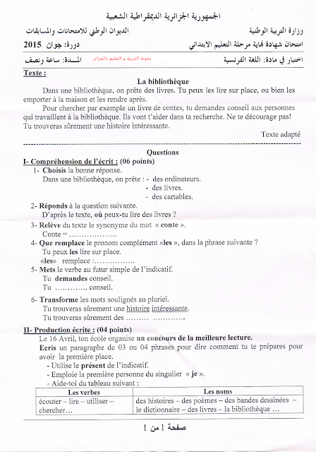 موضوع اللغة الفرنسية شهادة التعليم الابتدائي 2015