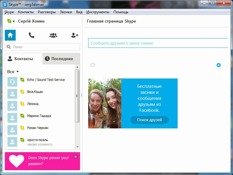 Skype 6.18.73.106