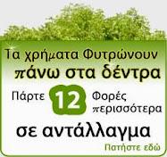 Δέντρα Better Globe, Το ποιο φθηνό ακριβό δώρο για εσάς και τα παιδιά σας !!!