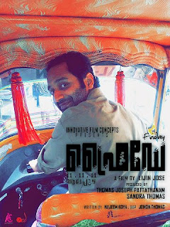 fahad in friday malayalam film