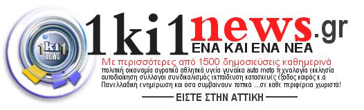 ENA KI ENA news Αττική