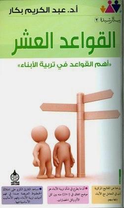 القواعد العشر: أهم القواعد في تربية الأبناء - عبد الكريم بكار pdf