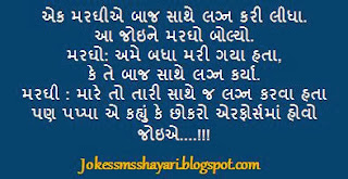 funny jokes, gujrati jokes, jokes, gujarati jokes, marriage jokes