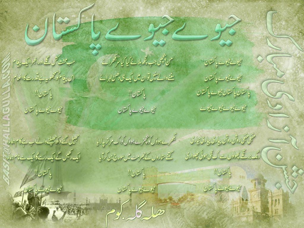http://1.bp.blogspot.com/-RMPuhDw4BAA/TkQLRAI2x2I/AAAAAAAAFII/UsOHGpWku2Y/s1600/jeevay-jeevay-pakistan.jpg