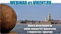 Online-лекция о творчестве