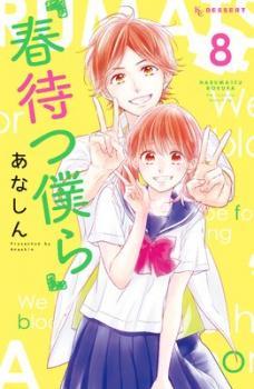 Haru Matsu Bokura Manga