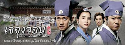 เจจุงวอน ตำนานแพทย์แห่งโชซอน