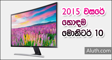 http://www.aluth.com/2015/12/the-10-best-monitors-of-2015.html