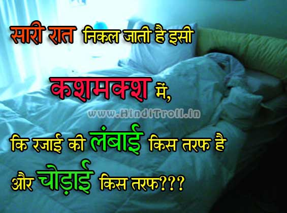 FUNNY HINDI COMMENTS WALLPAPER IN HINDI FONT - HindiTroll.in Best ...