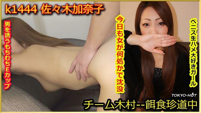Female Prey Kanako Sasaki