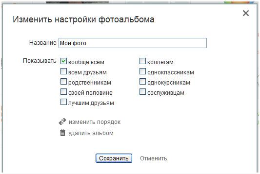 Как сделать чтобы не удалялись друзья - Enote.ru
