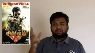 Singam 2 Online Review