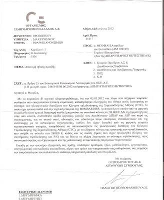 O Εργολάβος ζητούσε 90.000 € από τον ΟΣΕ για βλάβη 260 € ! Αλλά οι υπάλληλοι φταίνε για την Κρίση!
