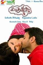 Watch Pichekkistha (2014) DVDScr Telugu Full Movie Watch Online Free Download