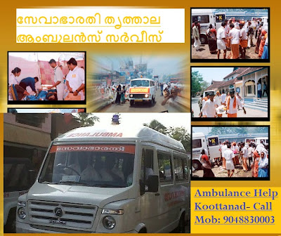 Sevabharathi Thrithala (Palakkad) dedicated it's new Ambulance Service