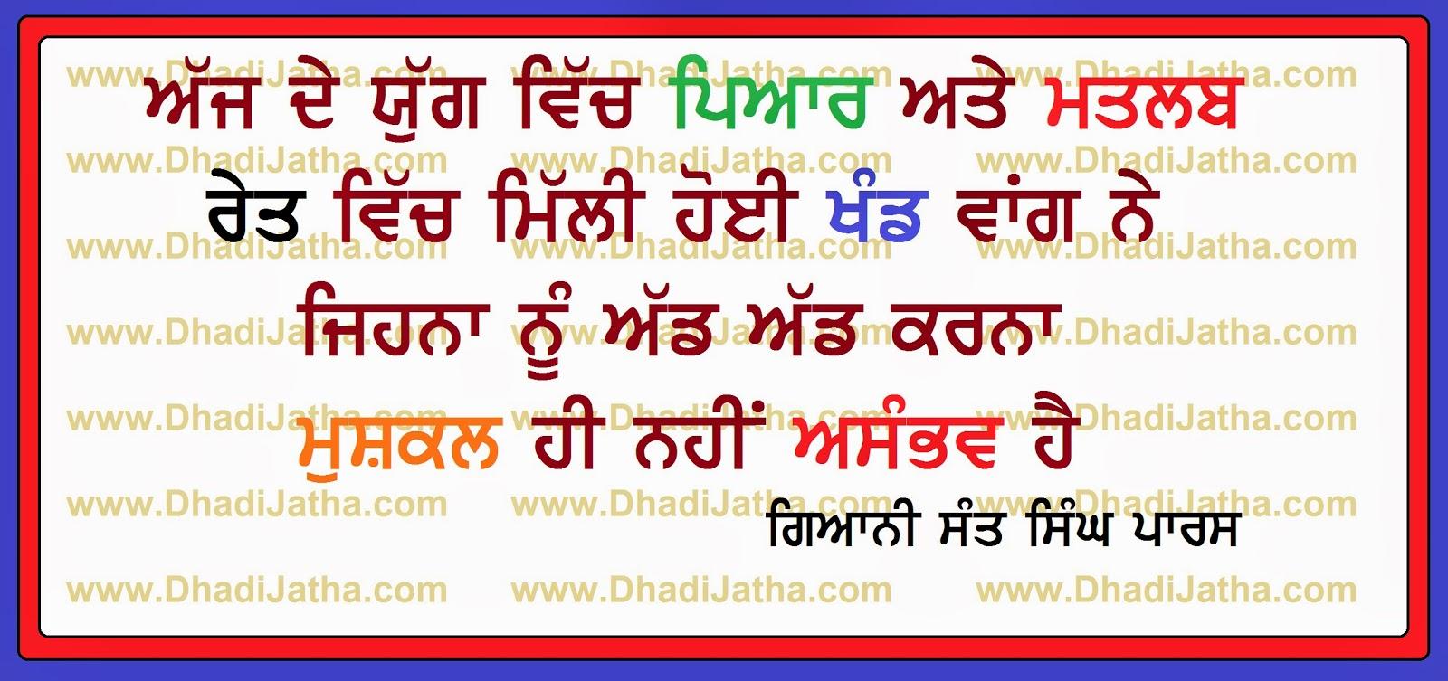 punjabi quotes about life quotesgram