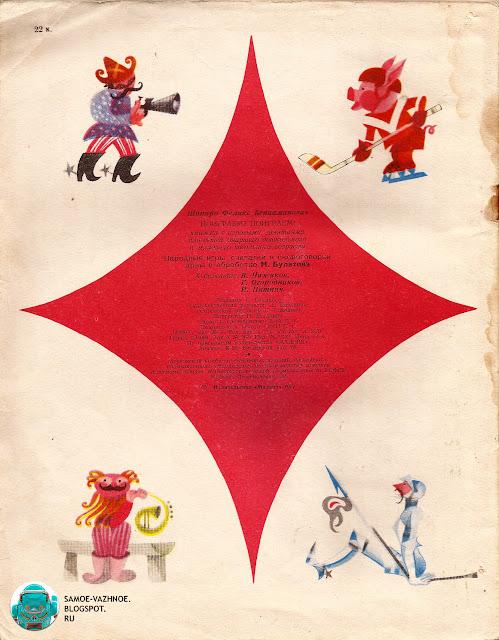 Советские игры для детей