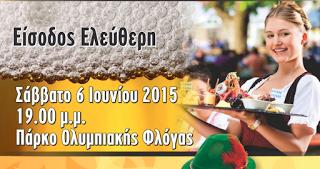 """Σήμερα το """"Deutsches Φεστιβάλ"""" στο Πάρκο Ολυμπιακής Φλόγας (πρόγραμμα)"""