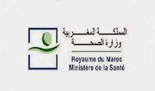 وزارة الصحة مباراة توظيف 16 ممرض مجاز من الدرجة الثانية