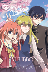 Love Ribbon Volume 1 English eBook (PDF)