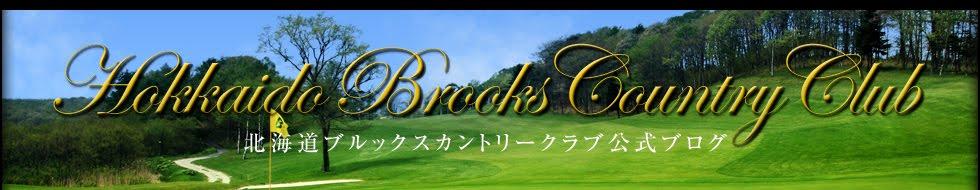 北海道ブルックスカントリークラブ公式ブログ