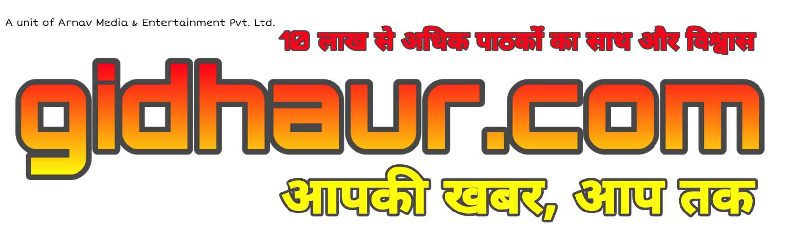 Gidhaur - गिद्धौर - Gidhaur News - गिद्धौर समाचार - Jamui - जमुई - Jamui Samachar - जमुई समाचार