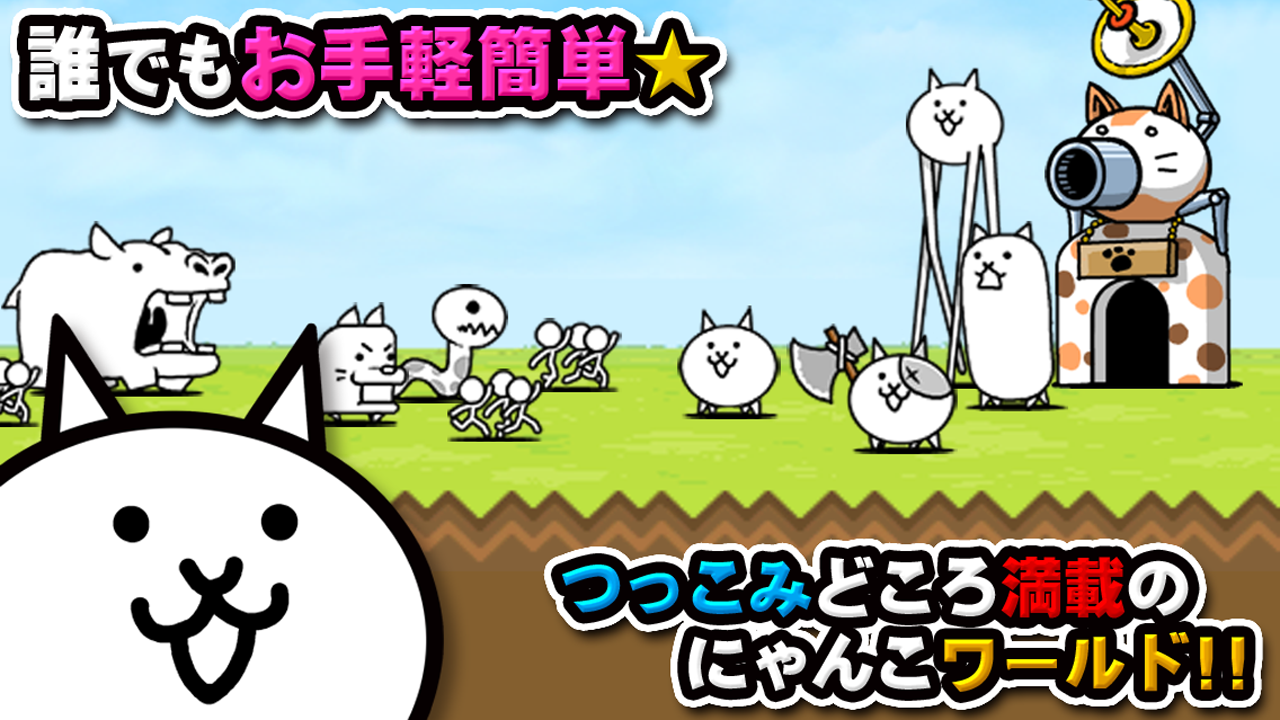 The Battle Cats Game Pc Mega Download