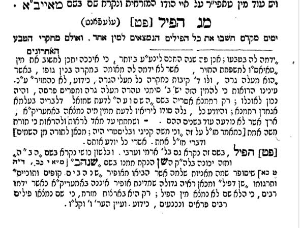 on the main line a controversial hebrew essay on the age of man  as you can see the author explains that the hebrew word for elephant pil is also the for this animal in arabic and aramaic