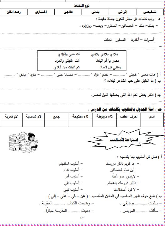 شيتات المجموعة المدرسية لمادة اللغة العربية للصف الثالث الابتدائى على هيئة صور للمشاهدة والتحميل The%2Bthird%2Bunit%2B3%2Bprime_012