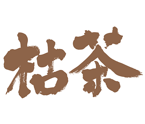 Karacha color in brushed Kanji calligraphy